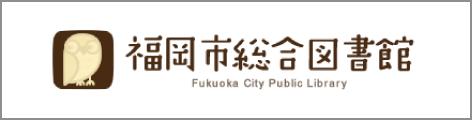福岡市総合図書館