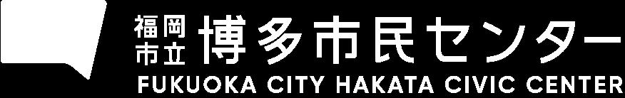 福岡市立 博多市民センター
