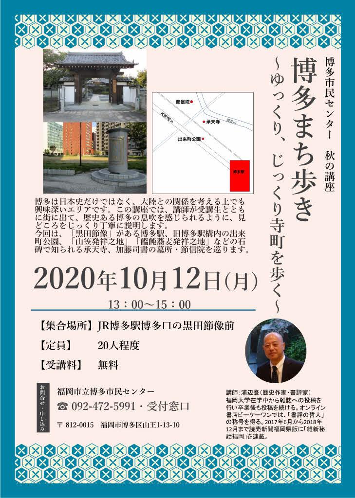秋の講座「博多まち歩き」~ゆっくり、じっくり寺町を歩く~