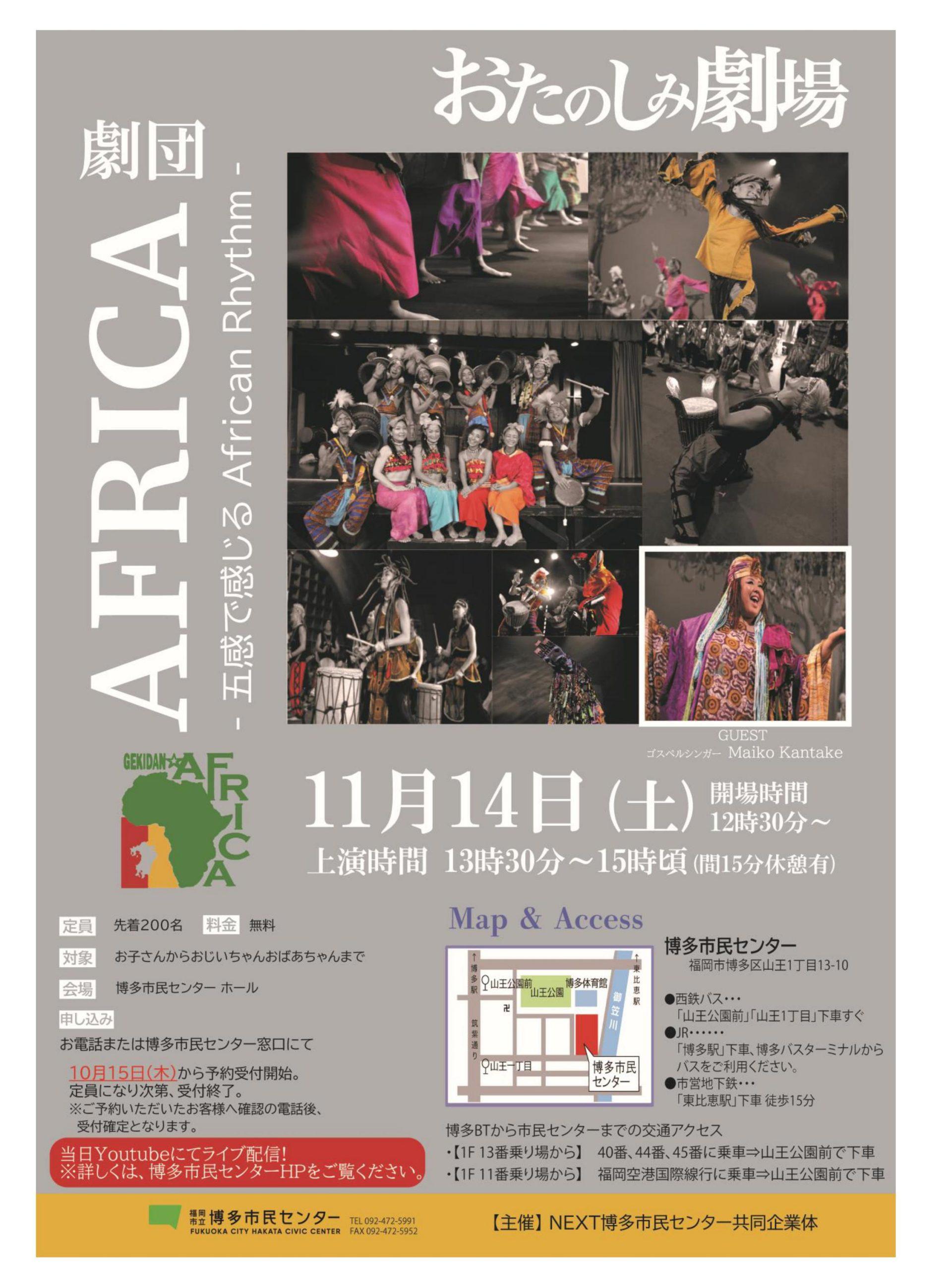 【お楽しみ劇場】劇団AFRICA ~五感で感じるAfrican Rhythm~