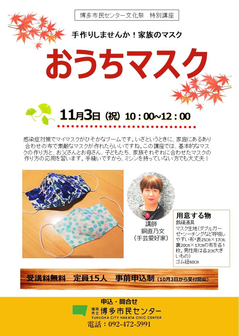 博多市民センター文化祭特別講座「おうちマスク」