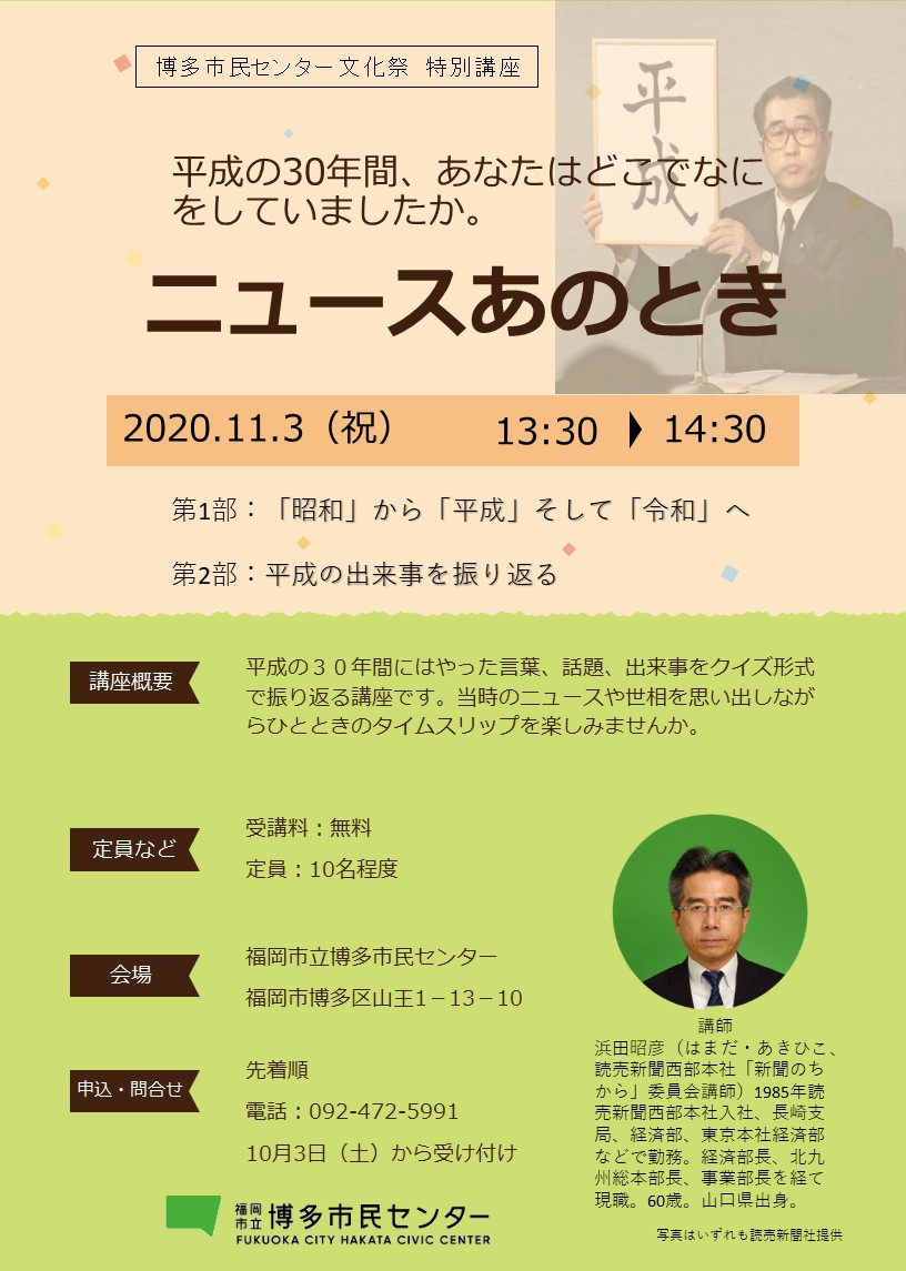 博多市民センター文化祭特別講座「ニュースあのとき」