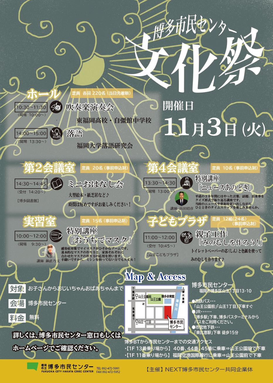 博多市民センター文化祭