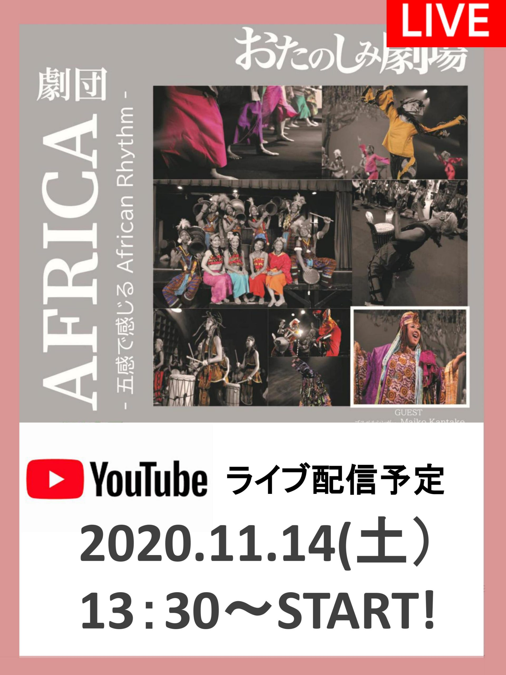 【お楽しみ劇場/劇団AFRICA  ライブ配信予定】