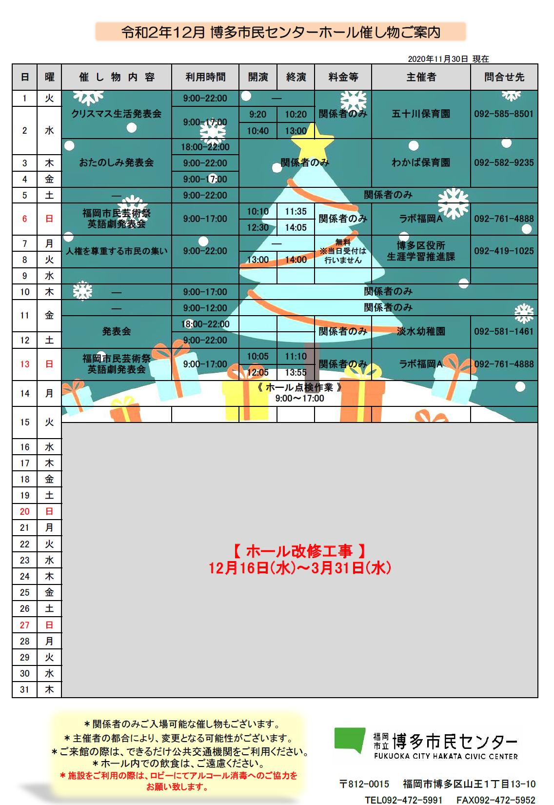 12月の催し物案内(ホール)