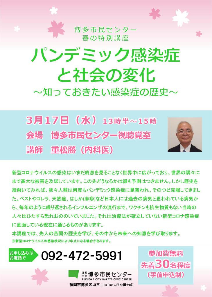 春の特別講座「パンデミック感染症と社会の変化」~知っておきたい感染症の歴史~