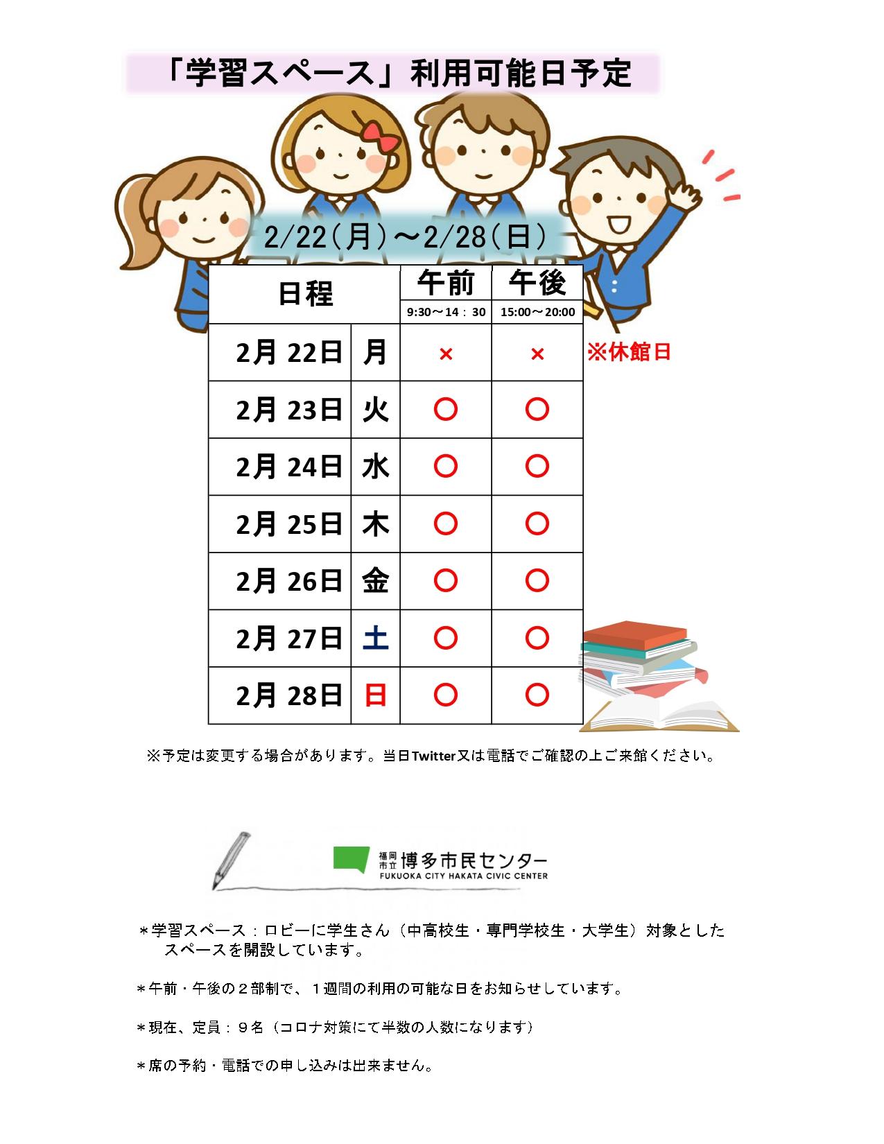 「学習スペース」2月22日~28日の利用可能日予定