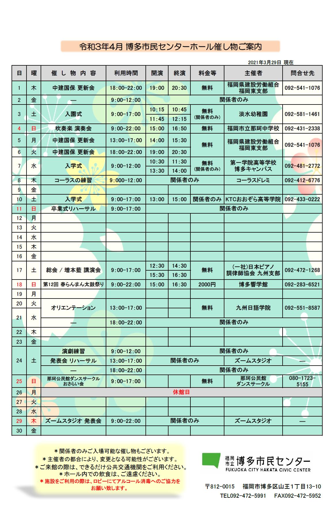 博多市民センターホール催し物ご案内【4月】