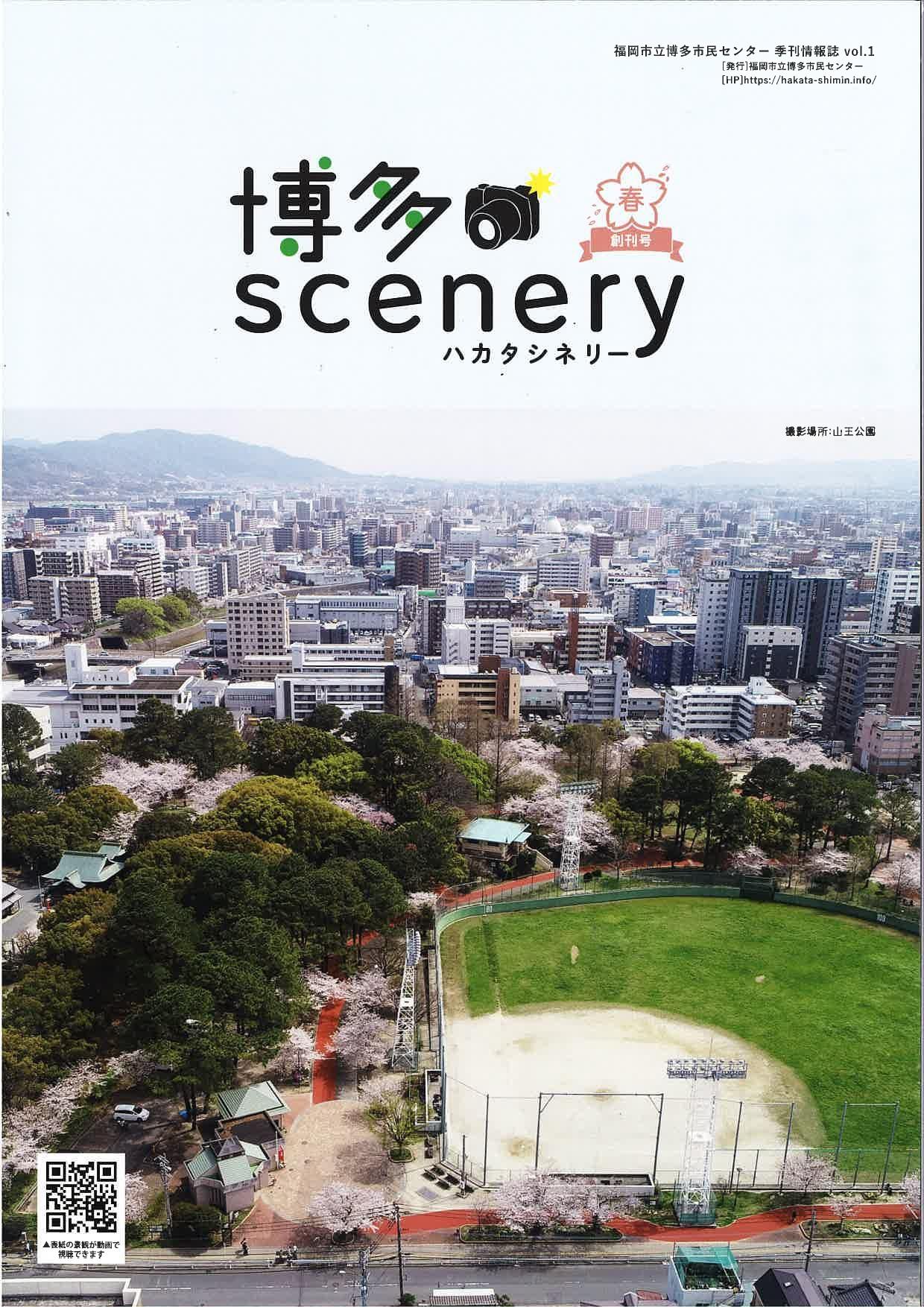 博多市民センターの季刊情報誌『博多SCENERY』を創刊しました