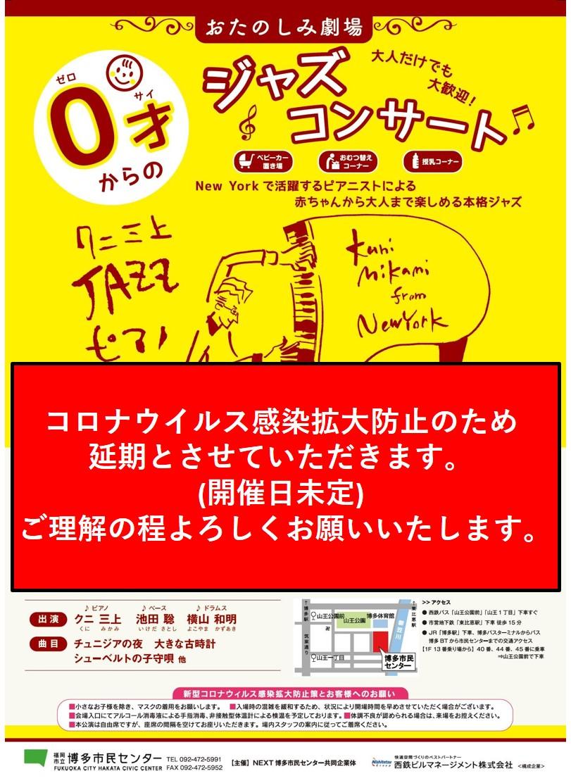 ◆延期のお知らせ◆【おたのしみ劇場】0才からのジャズコンサート