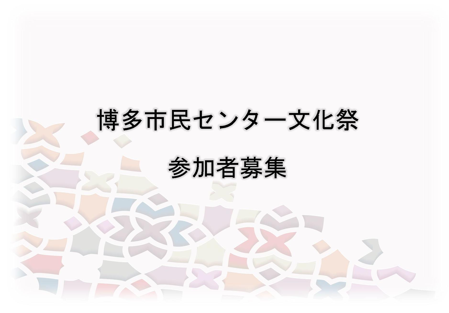 博多市民センター文化祭 参加者募集