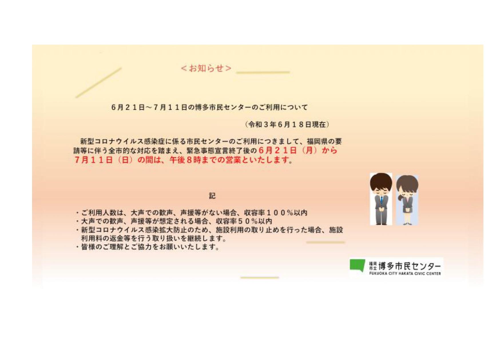 6月21日(月)~7月11日(日)の博多市民センターのご利用について
