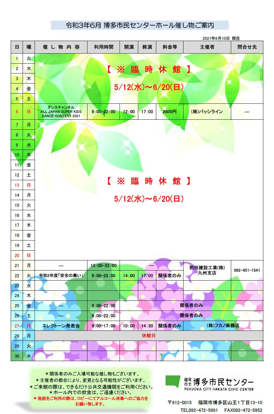 博多市民センターホール催し物ご案内【6月】