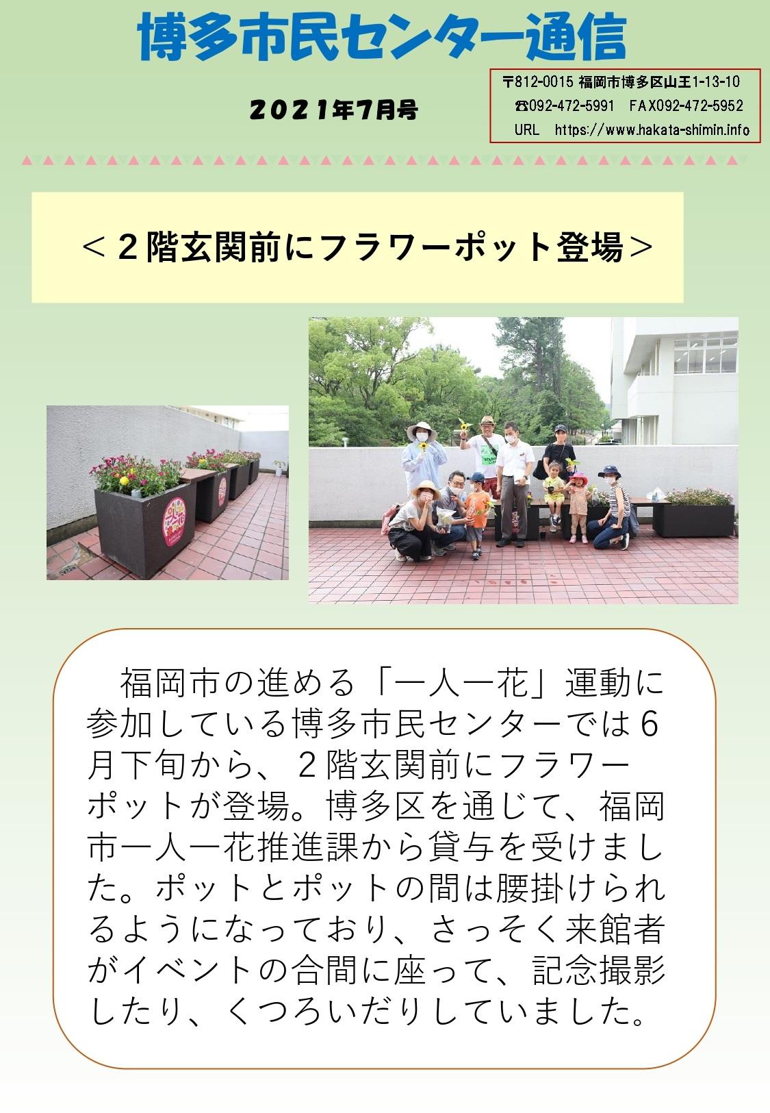 博多市民センター通信7月号をアップしました