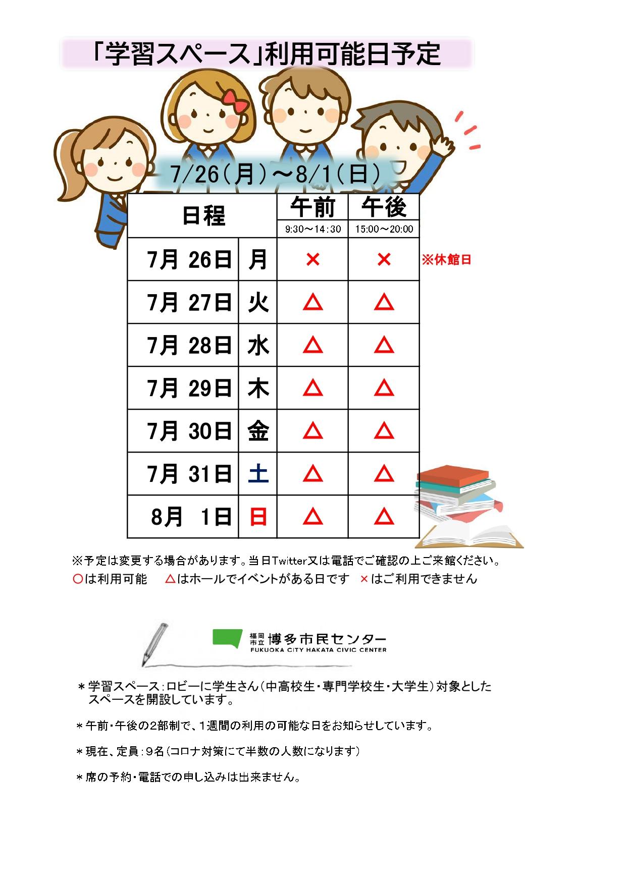 7月26日(月)〜8月1日(日)「学習スペース」利用可能日予定