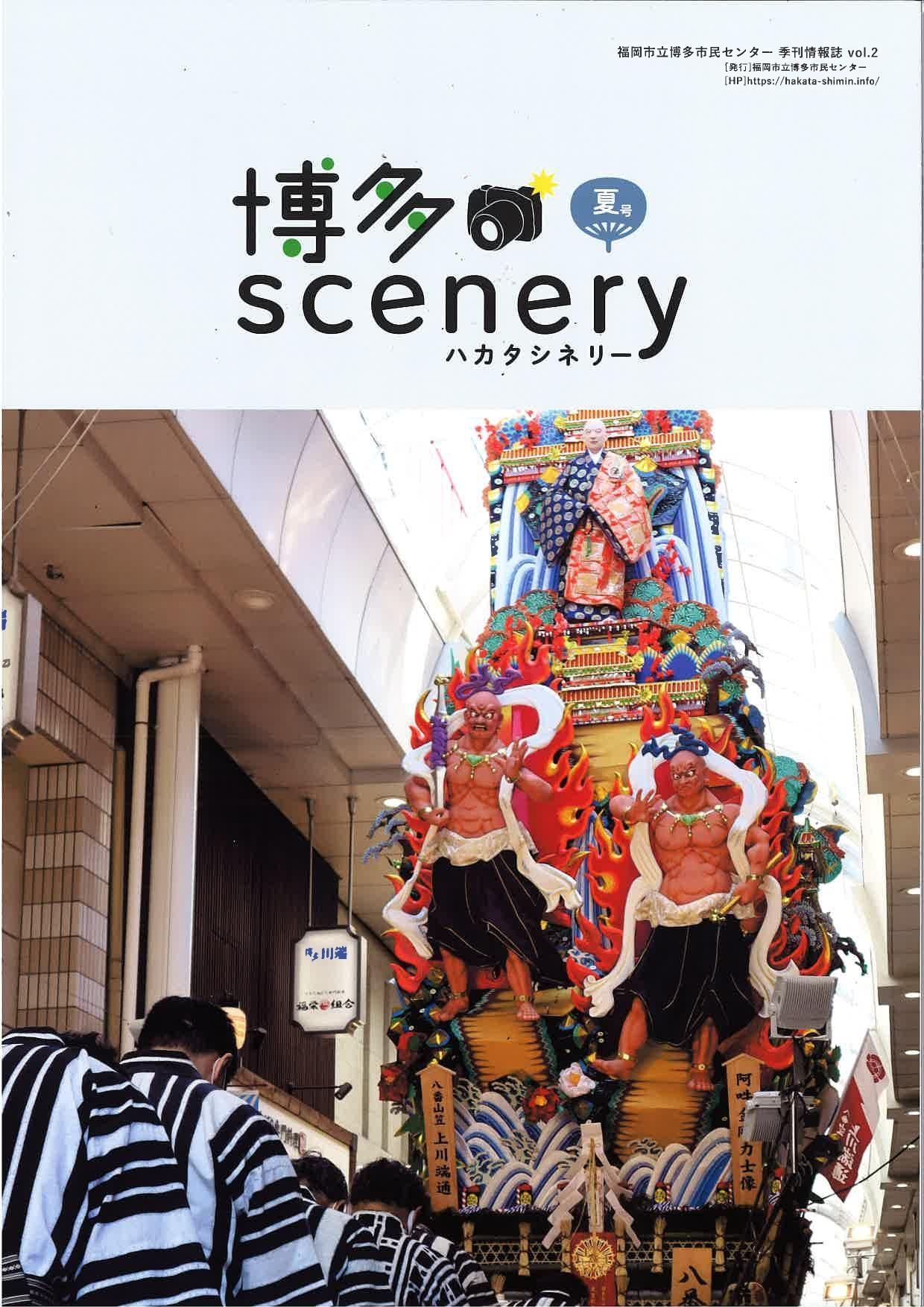 季刊情報誌『博多scenery』vol.2<夏号>を発行しました