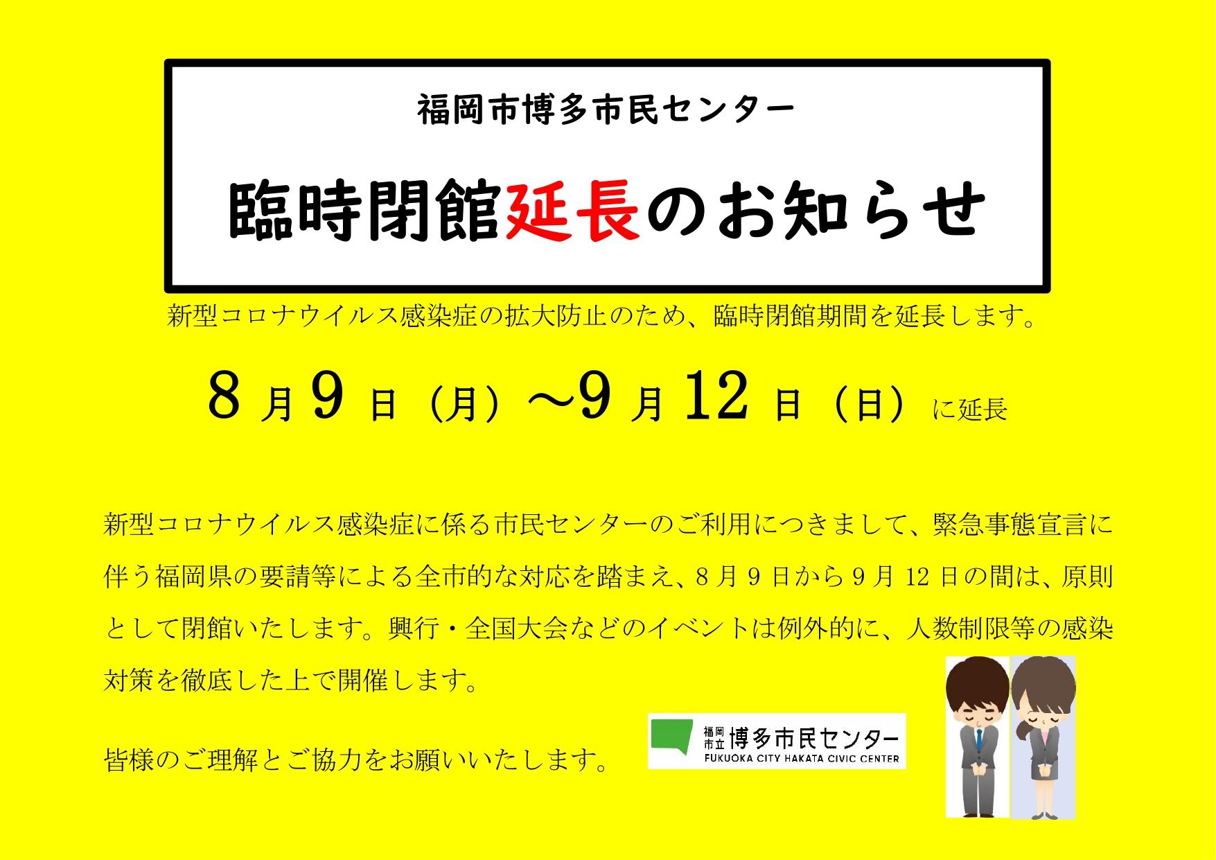【延長】8月9日(月)~9月12日(日) 臨時閉館のお知らせ