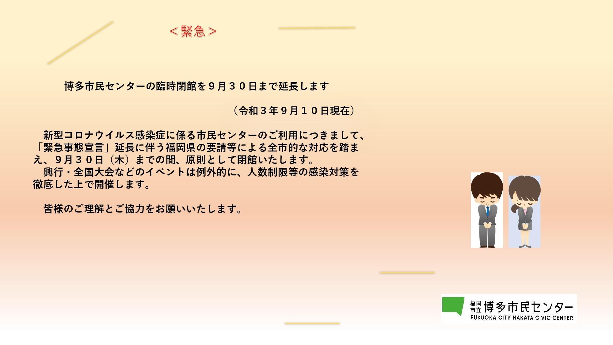【延長】臨時閉館を9月30日まで延長します