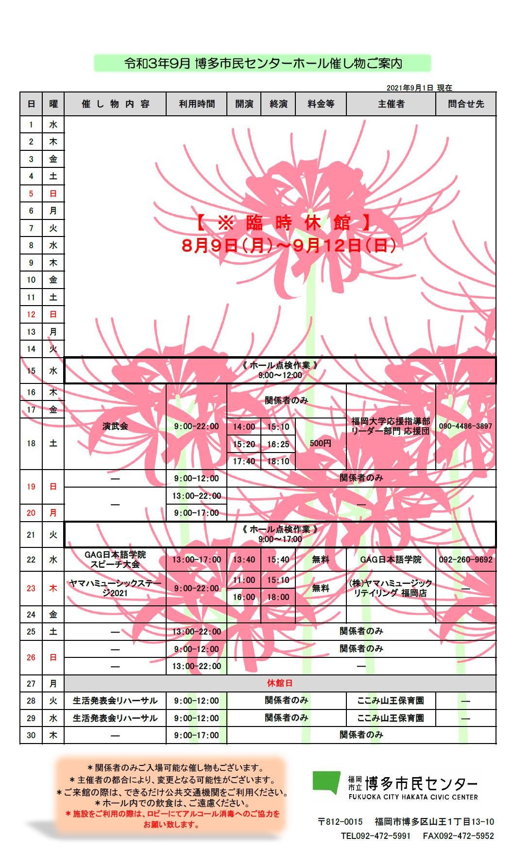 博多市民センターホール催し物ご案内【9月】