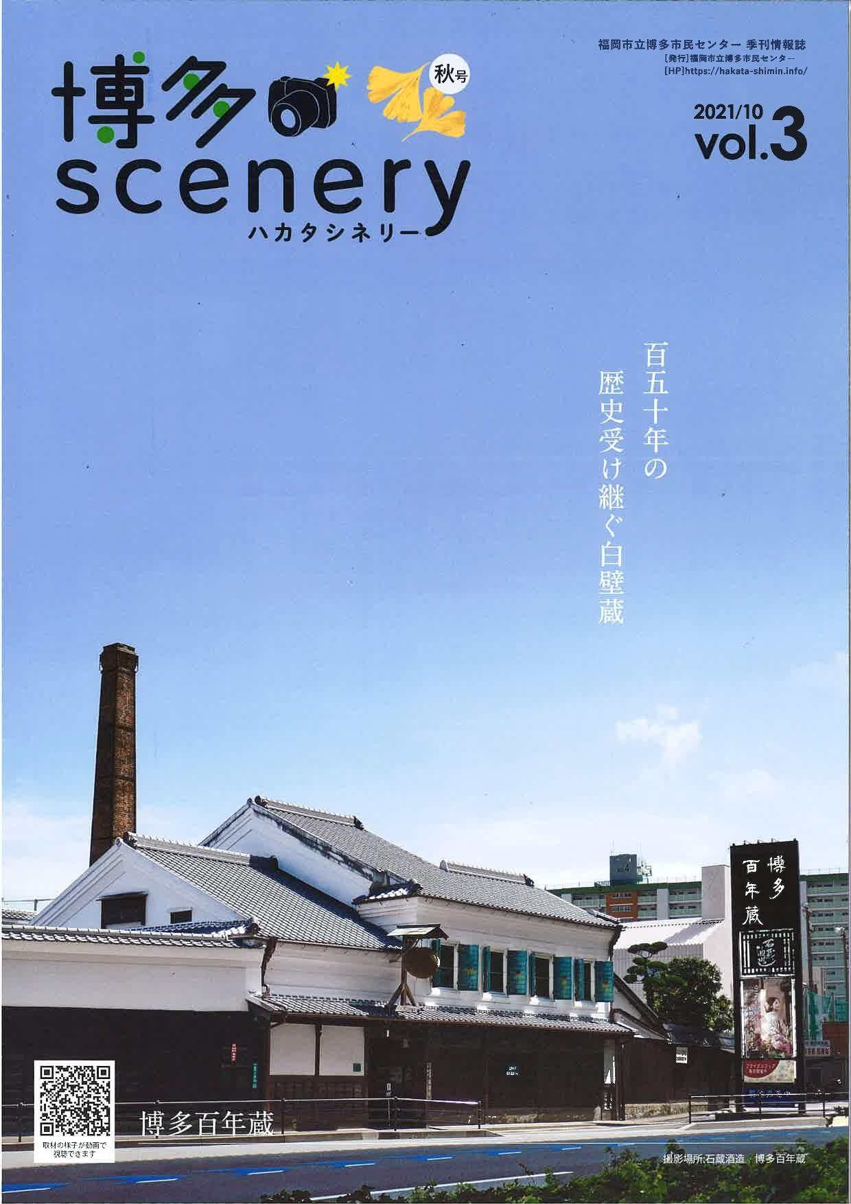 季刊情報誌『博多scenery』vol.3 (秋号) 発行しました